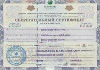Сберегательный сертификат Сбербанка – проценты в 2016 году