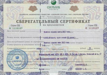 Cберегательный сертификат Cбербанка на предъявителя