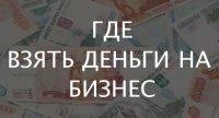 Где взять деньги на бизнес – оптимальные варианты
